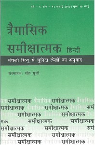 Hindi MR Cover