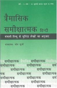 Hindi MR Cover