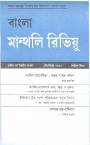 Bangla MR Edition