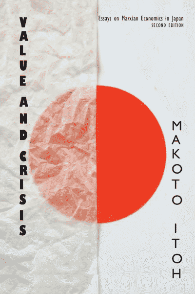 Value and Crisis: Essays on Marxian Economics in Japan, second edition